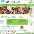 """""""◆9月6日(火)き…"""