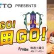 GOGO西田GO