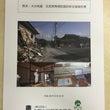 熊本・大分地震 震災…