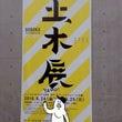 ■土木展!
