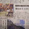 京都新聞に取り上げら…