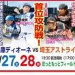 8月23日☆【#16…