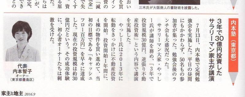 9月号内本塾記事