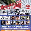 【movement …