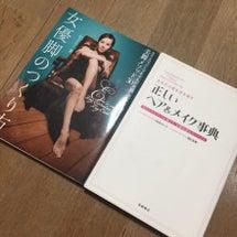 美容に関する書籍集め…