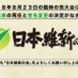 新党名「日本維新の会…