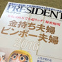 【雑誌】お金と幸せの…