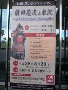 鷹山公シンポジウム「前田慶次と米沢」開催されます