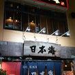 ☆浅草の寿司居酒屋へ