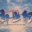 2001大野智ミュー…