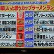 カップ麺ランキング