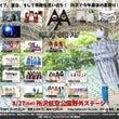 ▼8/27(土)川島…