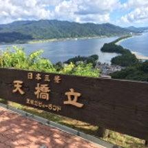 海の京都へ:天橋立へ…