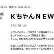 KちゃんNEWS 【…