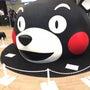 熊本にいます!