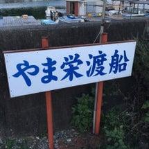 やま栄渡船