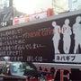 ネバギブが渋谷ジャッ…