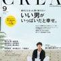 CREA 9月号 い…
