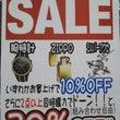 【雑貨】SALE!!…