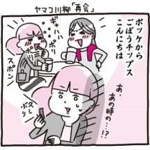 ヤマコ川柳「再会」