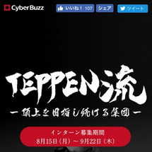 『TEPPEN流』