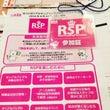 #RSP54 #サン…