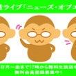 報道ライブ「ニューズ…