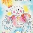ネコのイラスト~復活…
