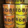 オリジナル缶詰【新商…