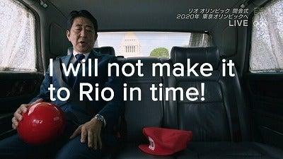 安倍マリオ首相