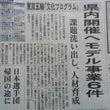 第2回富士の山ビエン…