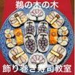 季節の盛り込み寿司 …
