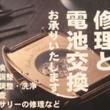 電池交換500円!!