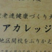 三重県 シニアカレッ…