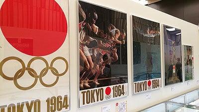 秩父宮記念スポーツ博物館巡回展