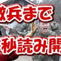 サード問題と在韓米軍…