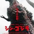 映画「シン・ゴジラ」