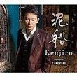 ◆泥船/Kenjir…