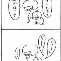 【育児日記318】息…