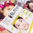 【雑誌掲載】VOCE…
