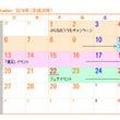 【更新】9月イベント…