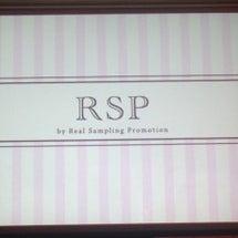 今日はRSP!