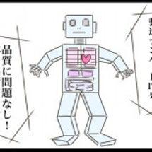 【病27】バグ