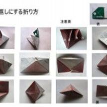 不思議な折り紙2(正…