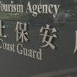 海上保安庁 尖閣諸島…