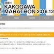 加古川マラソン フル…
