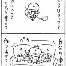 【育児日記319】ソ…