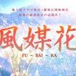 風媒花・三周年解禁!