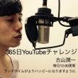 「365日YouTu…