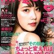 雑誌『MAQUIA/…
